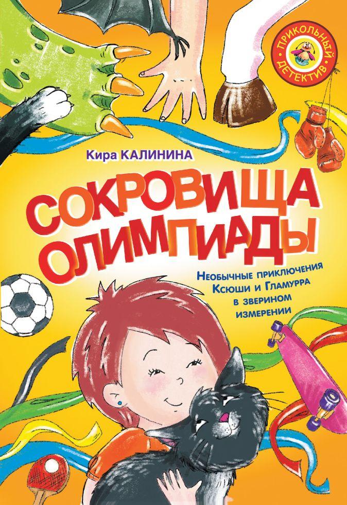 Кира Калинина - Сокровища Олимпиады. Необычайные приключения Ксюши и Гламурра в зверином измерении обложка книги