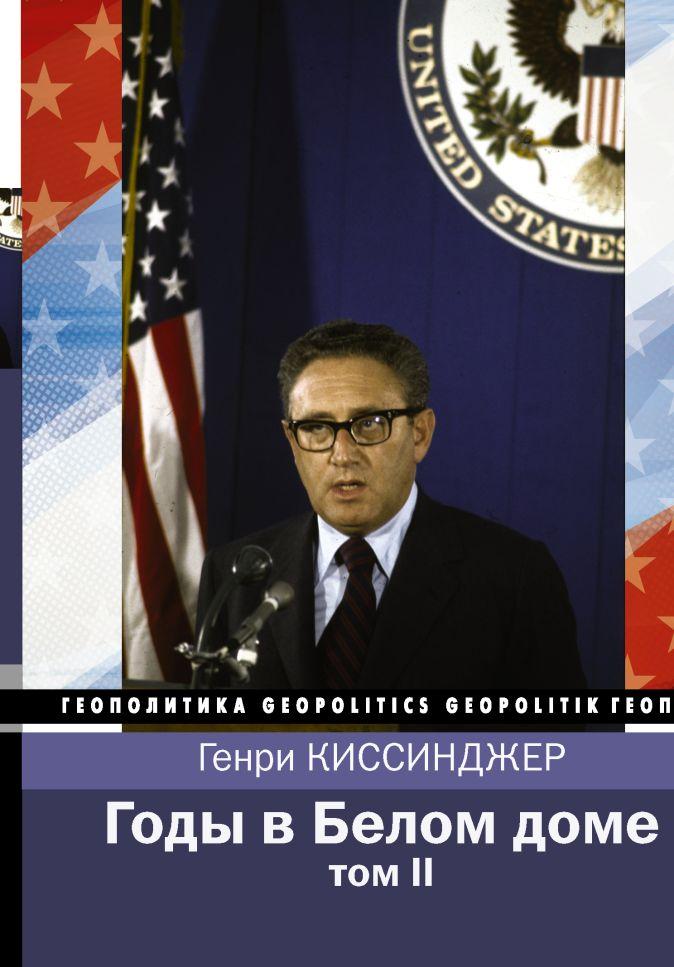 Генри Киссинджер - Годы в Белом доме. Том 2 обложка книги
