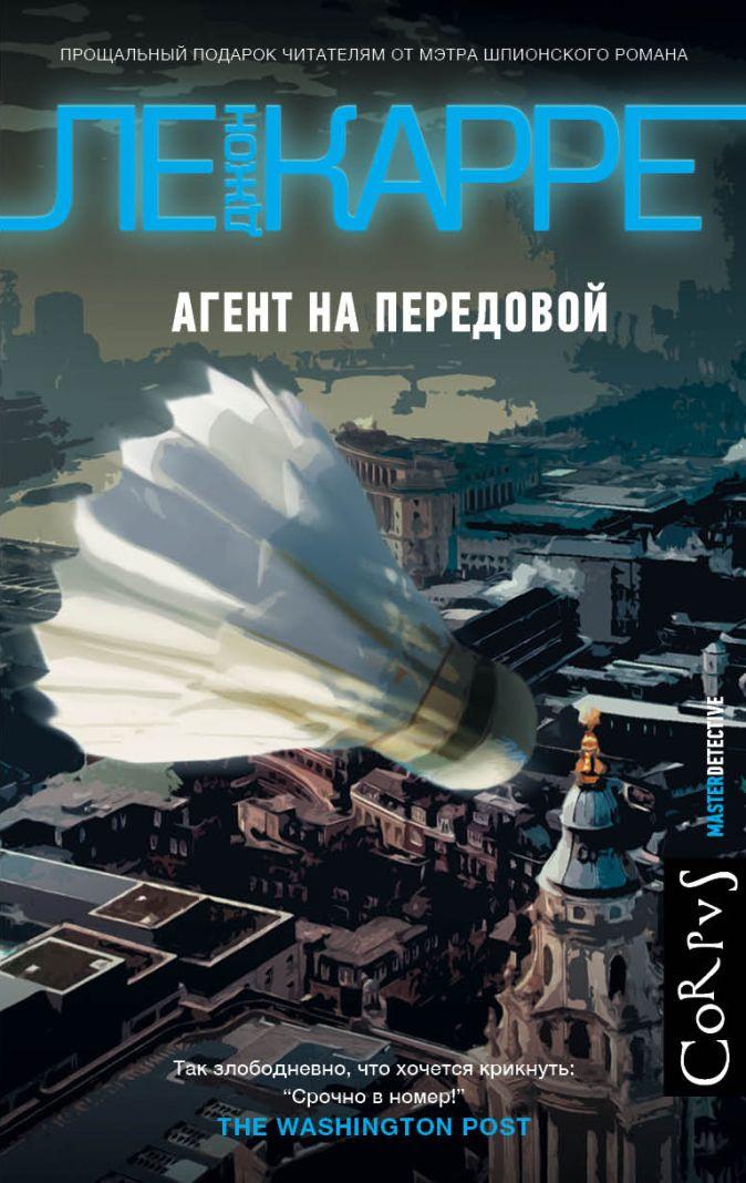Джон Ле Карре - Агент на передовой обложка книги