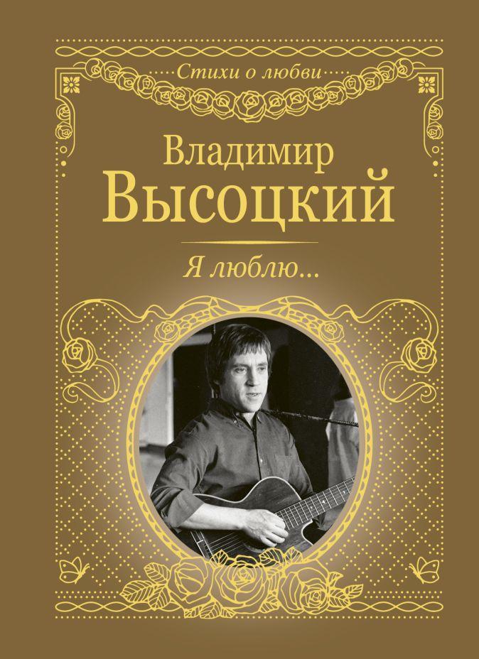 Я люблю... Владимир Высоцкий