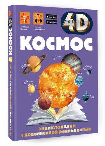 В. Ликсо - Космос обложка книги