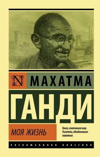 Махатма Ганди - Моя жизнь обложка книги