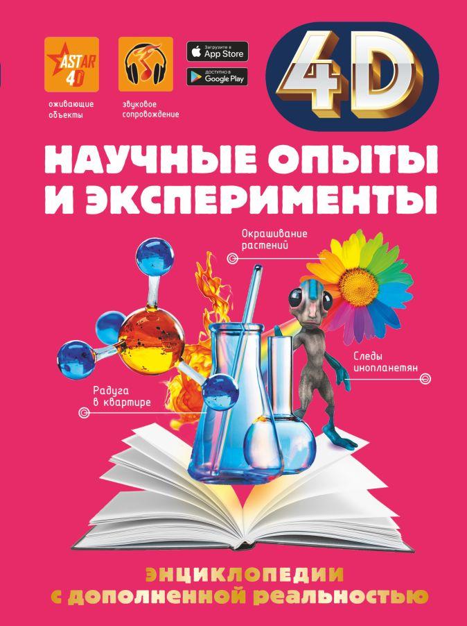 Аниашвили К.С., Вайткене Л.Д., Спектор А.А. - Научные опыты и эксперименты обложка книги