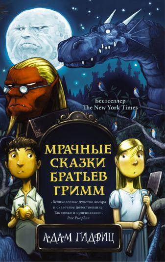 Адам Гидвиц - Мрачные сказки братьев Гримм обложка книги