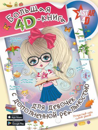 Спектор А.А. - Большая 4D-книга для девочек с дополненной реальностью обложка книги