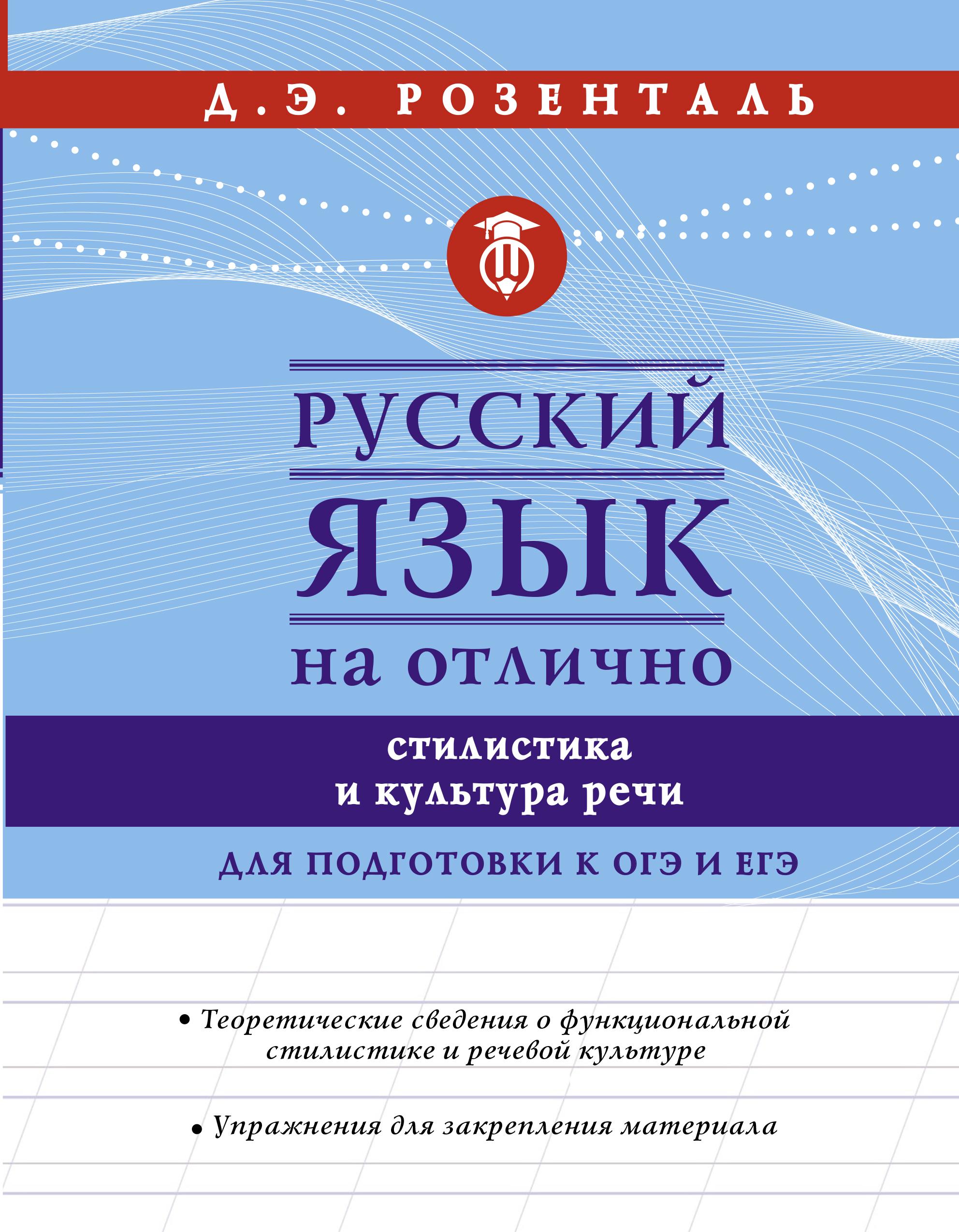 Русский язык на отлично. Стилистика и культура речи ( Розенталь Дитмар Эльяшевич  )