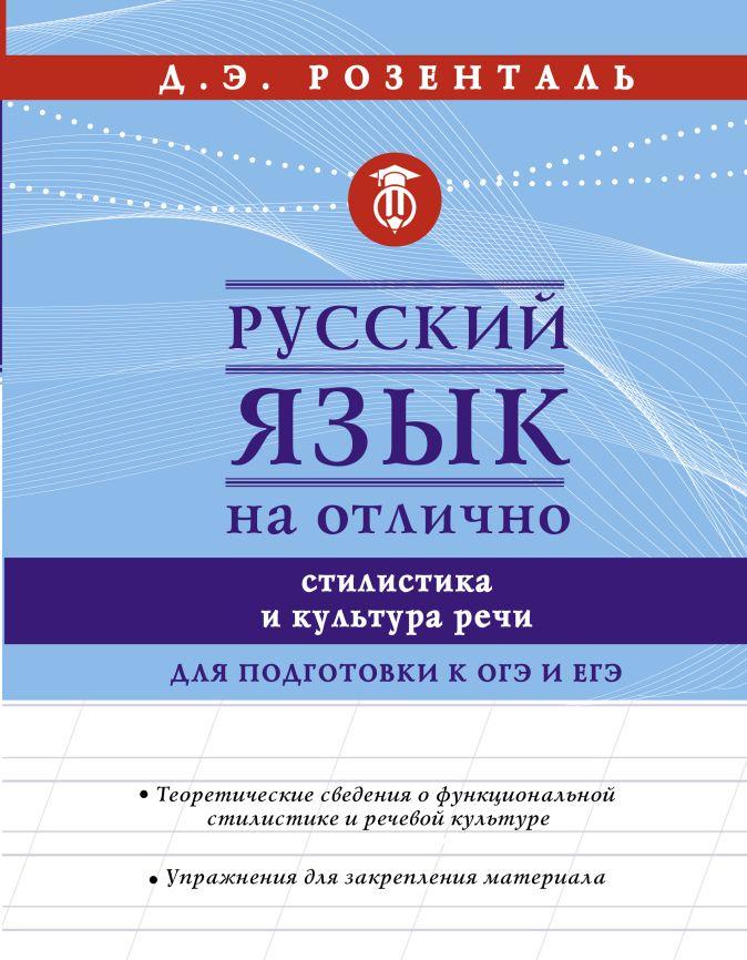 Розенталь Д.Э. - Русский язык на отлично. Стилистика и культура речи обложка книги