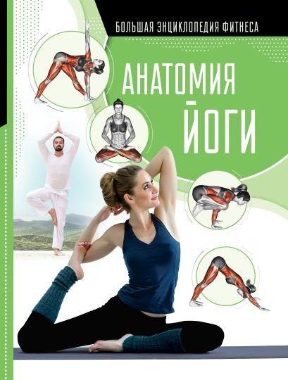 Анатомия йоги - фото 1