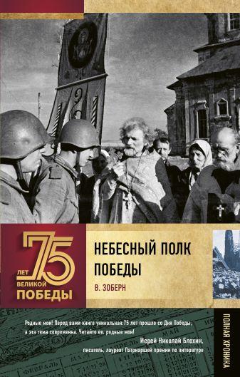 Зоберн Владимир Михайлович - Небесный полк Победы обложка книги