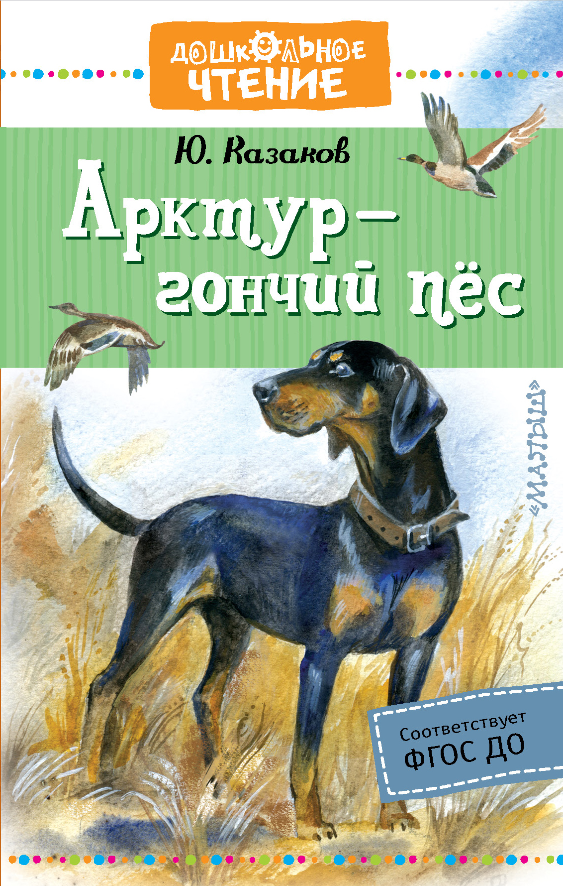 Казаков Юрий Павлович Арктур - гончий пес