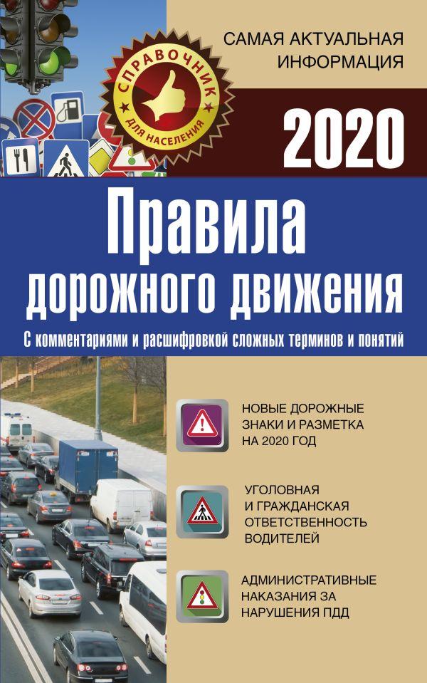 Zakazat.ru: Правила дорожного движения 2020 с комментариями и расшифровкой сложных терминов и понятий. .