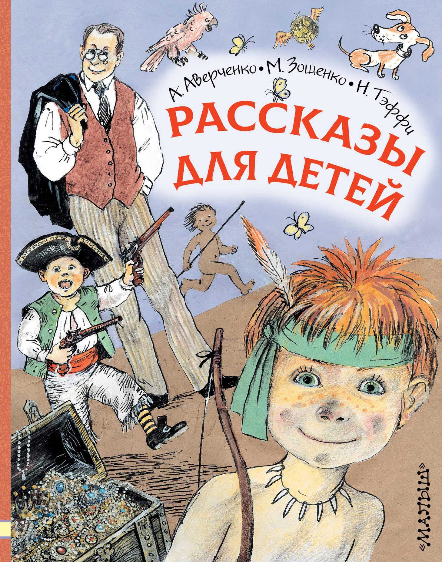 Аверченко Аркадий Тимофеевич Рассказы для детей