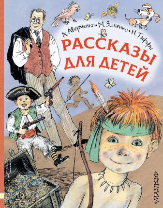 А. Аверченко, Н. Тэффи, М. Зощенко - Рассказы для детей обложка книги