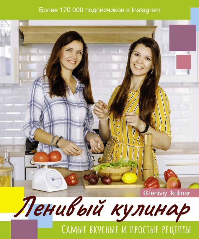 Данчук Ольга Владимировна, Воронцова Елена Владимировна - Ленивый кулинар обложка книги