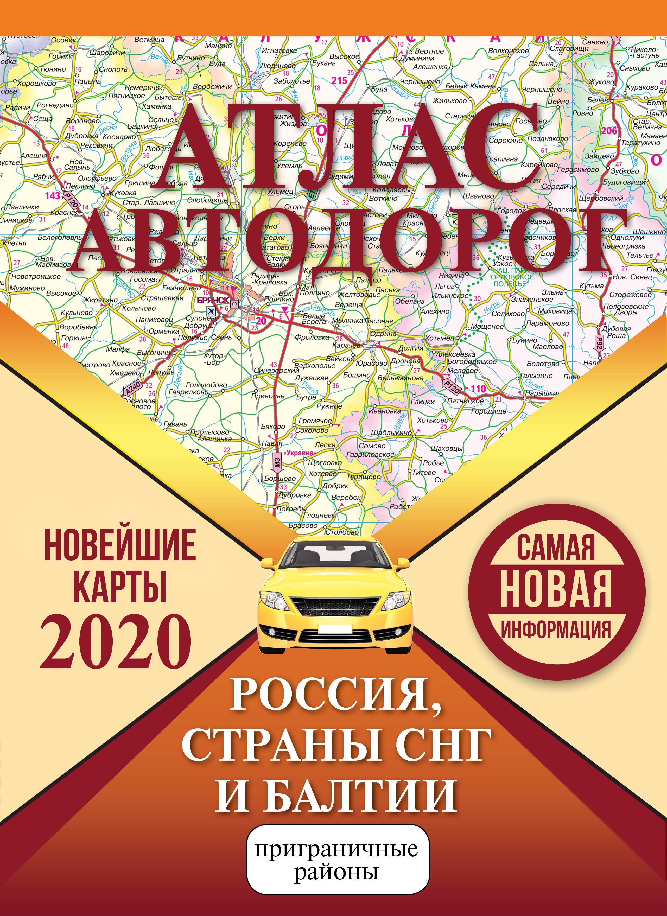 Атлас автодорог России стран СНГ и Балтии (приграничные районы) nepal 1 500 000