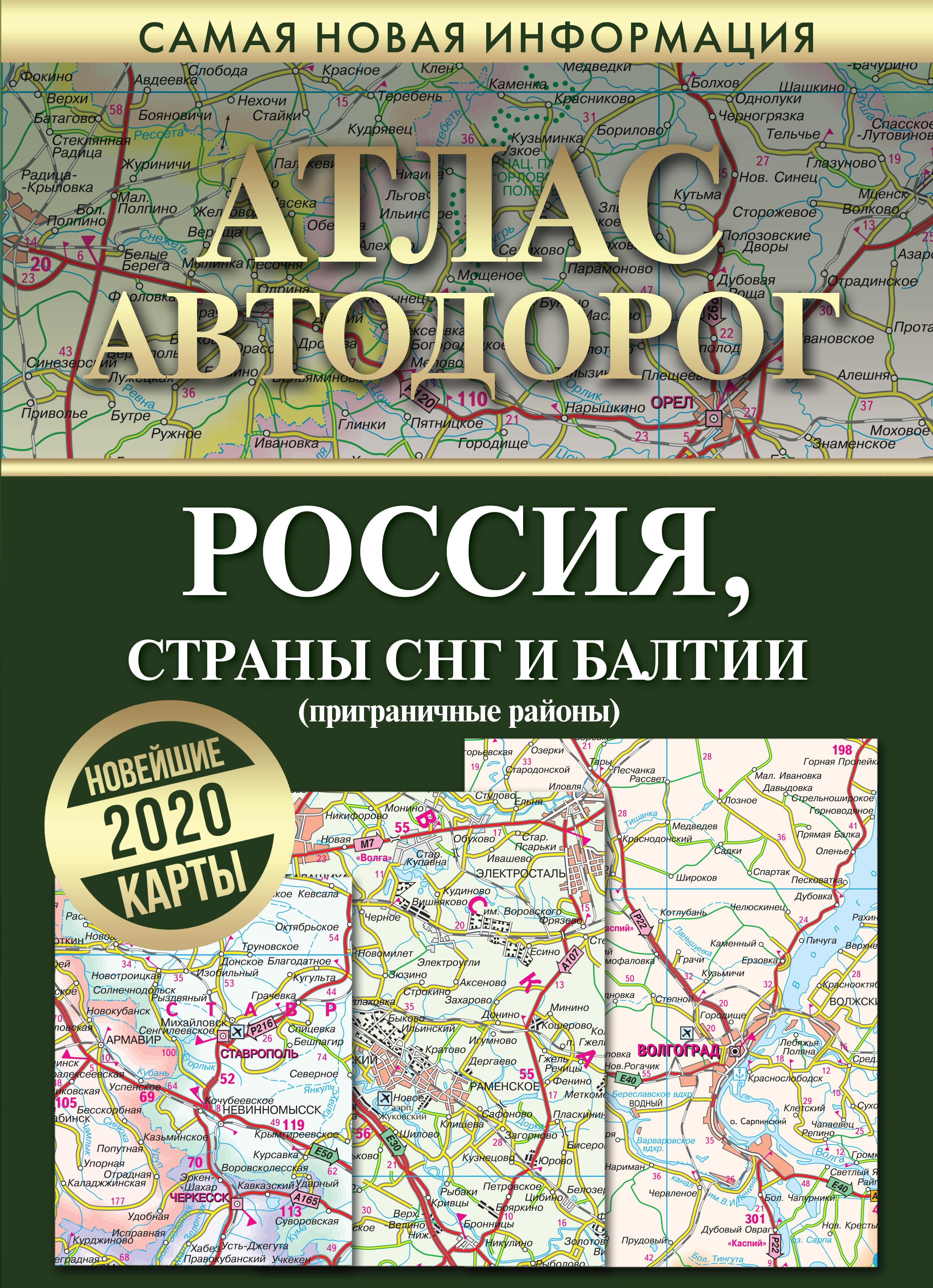 Атлас автодорог России стран СНГ и Балтии (приграничные районы) benelux 1 500 000