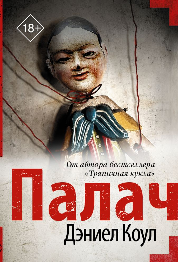 Дэниел Коул - Палач обложка книги