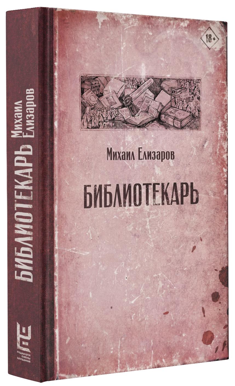 Елизаров Михаил Юрьевич Библиотекарь