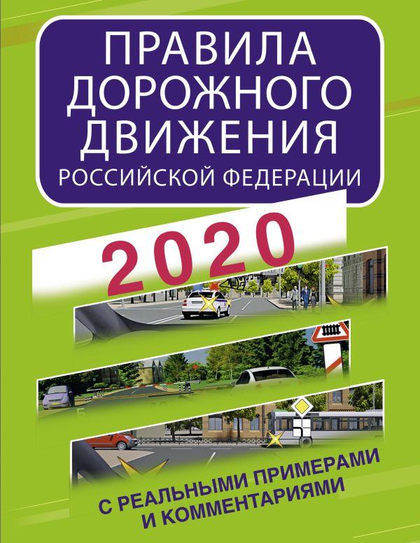 Zakazat.ru: Правила дорожного движения Российской Федерации с реальными примерами и комментариями на 2020 год. .