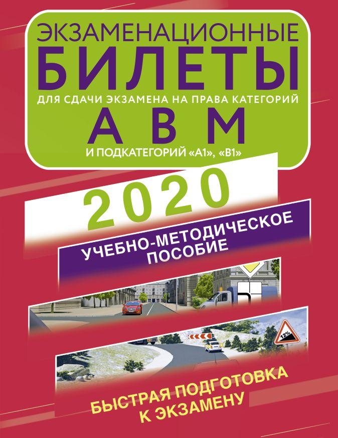 Экзаменационные билеты для сдачи экзамена на права категорий А, В и М, подкатегорий А1 и В1 на 2020 год