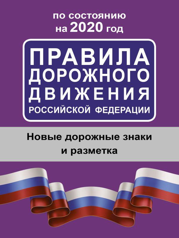 Правила дорожного движения Российской Федерации по состоянию на 2020 год правила дорожного движения российской федерации по состоянию на 2018 год