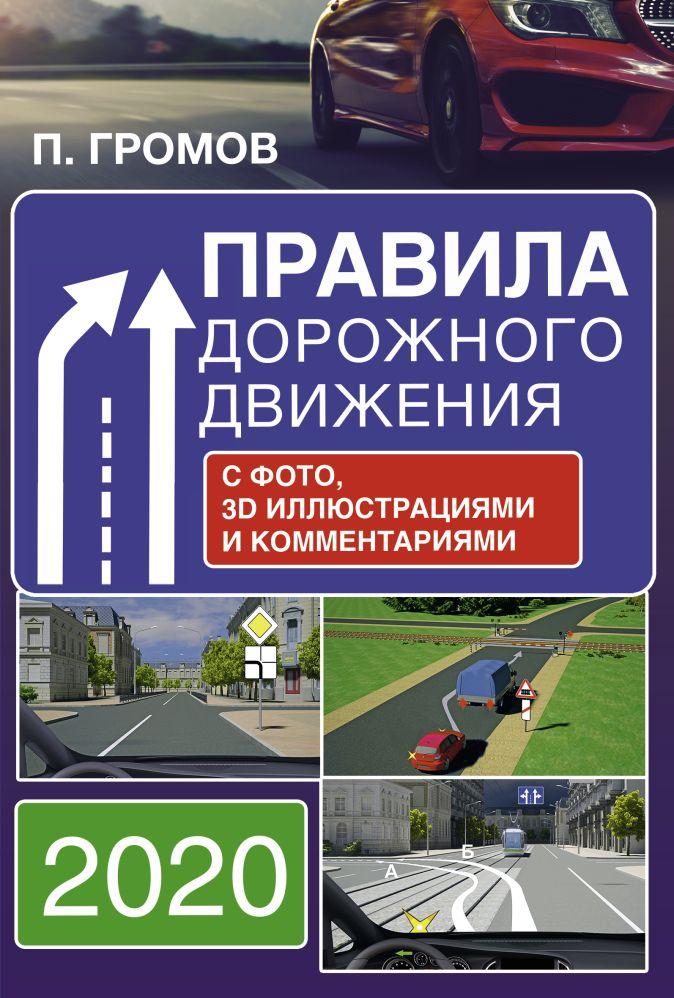 Громов П.М. - Правила дорожного движения с фото, 3D иллюстрациями и комментариями на 2020 год обложка книги