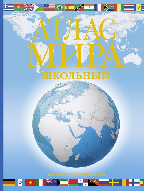 Атлас мира школьный. Обзорно-географический (голуб.) недорого