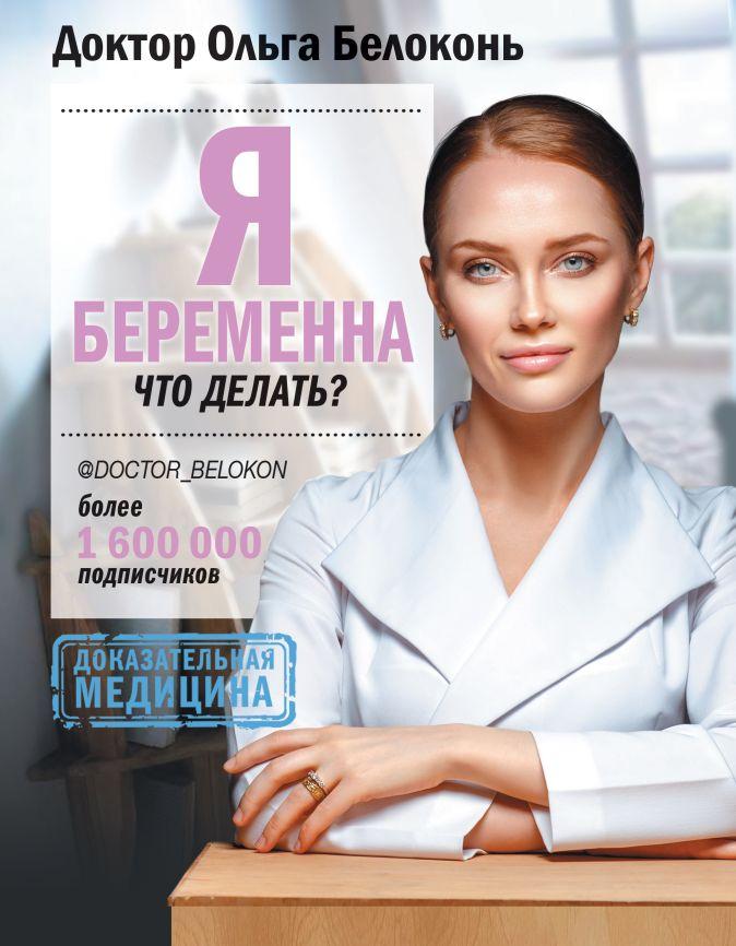 Белоконь Ольга - Я беременна, что делать? обложка книги