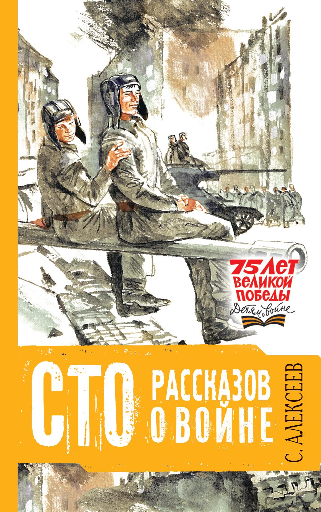 Алексеев С.П. Сто рассказов о войне алексеев с сто рассказов о войне