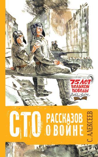 Алексеев С.П. - Сто рассказов о войне обложка книги