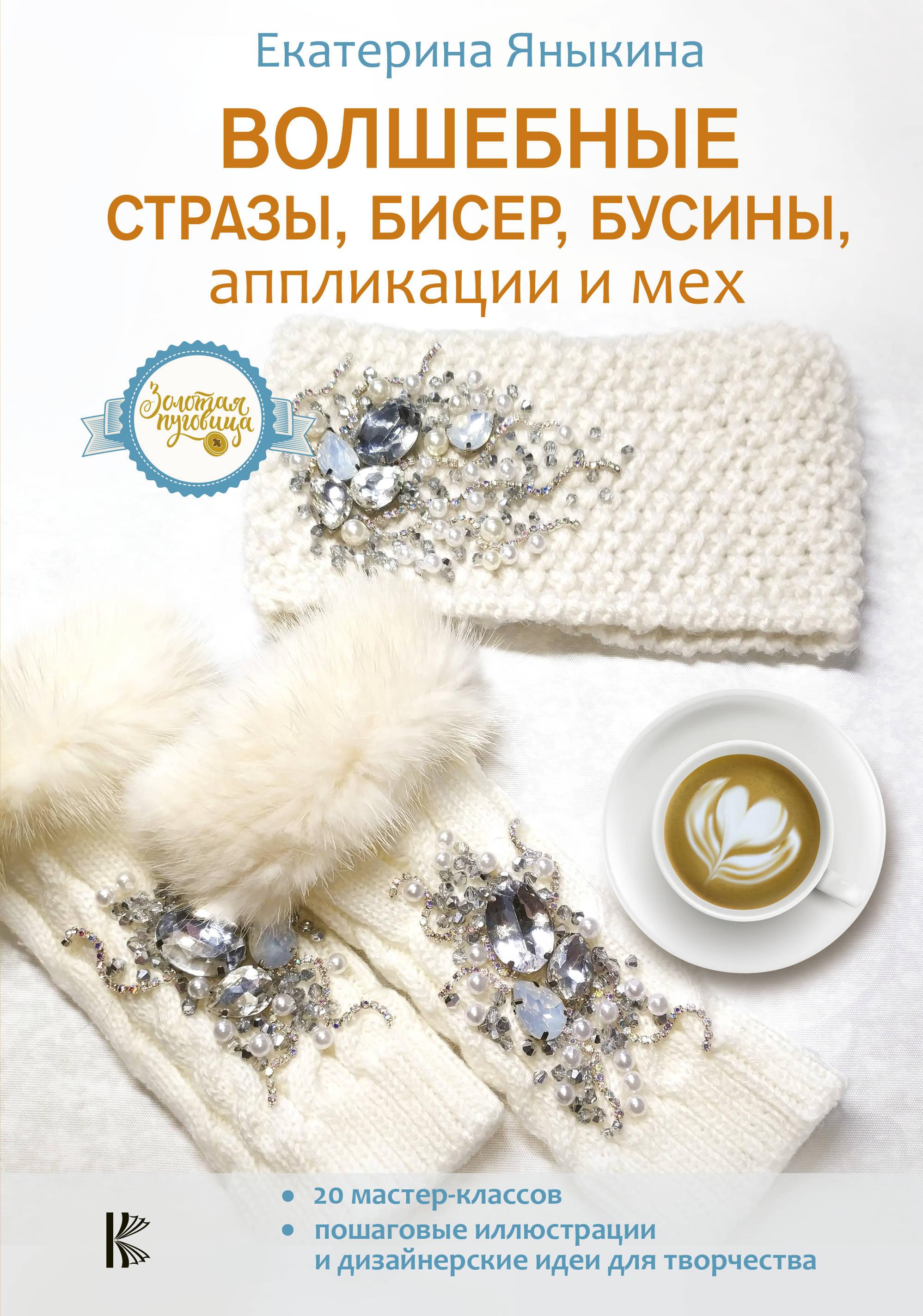 Яныкина Екатерина Волшебные стразы, бисер, бусины, аппликации и мех