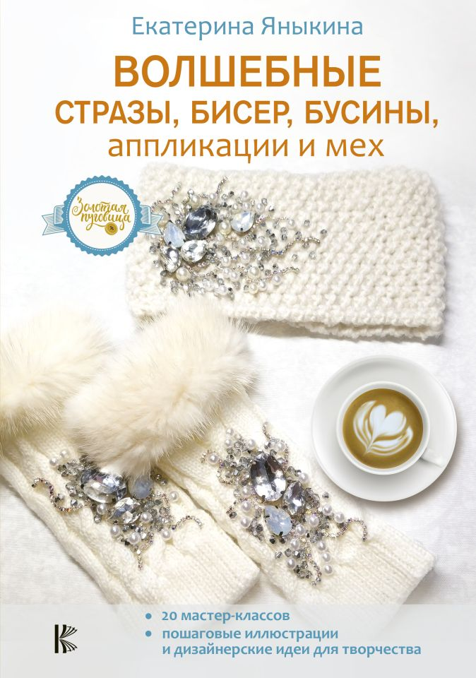 Екатерина Яныкина - Волшебные стразы, бисер, бусины, аппликации и мех обложка книги