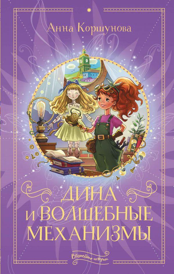 Коршунова Анна Владимировна Дина и волшебные механизмы