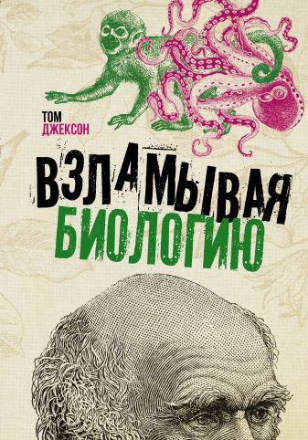 Том Джексон - Взламывая биологию обложка книги