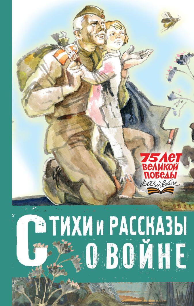 Стихи и рассказы о войне Лев Кассиль, В. Голявкин, В. Трынкин, А. Платонов, Л. Пантелеев и др.