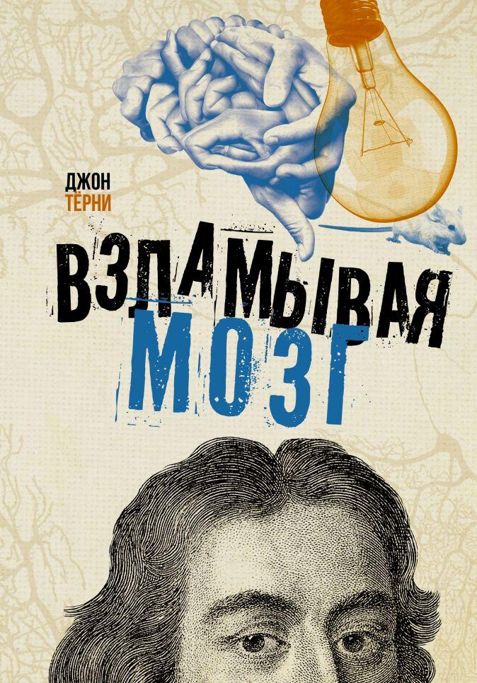Джон Тёрни - Взламывая мозг обложка книги