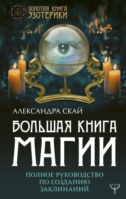Большая книга магии. Полное руководство по созданию заклинаний - фото 1