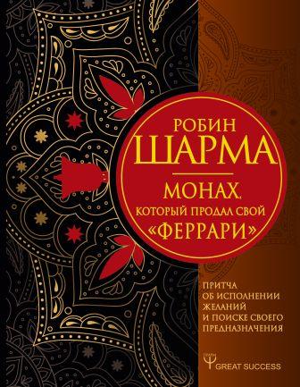 Робин Шарма - Монах, который продал свой «феррари». Притча об исполнении желаний и поиске своего предназначения обложка книги