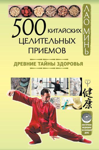 Лао Минь - 500 китайских целительных приемов. Древние тайны здоровья обложка книги
