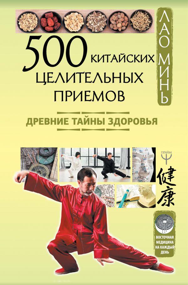 500 китайских целительных приемов. Древние тайны здоровья фото