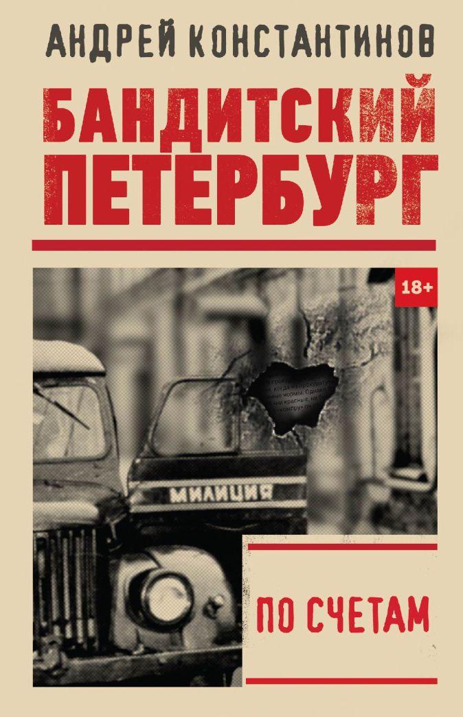 По счетам Андрей Константинов