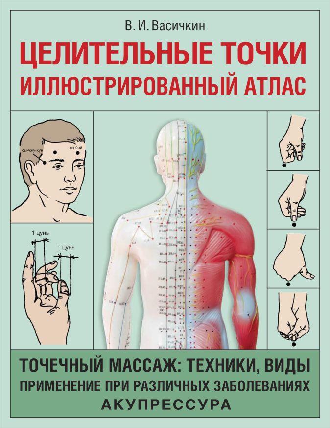 Васичкин В.И. - Целительные точки. Иллюстрированный атлас обложка книги