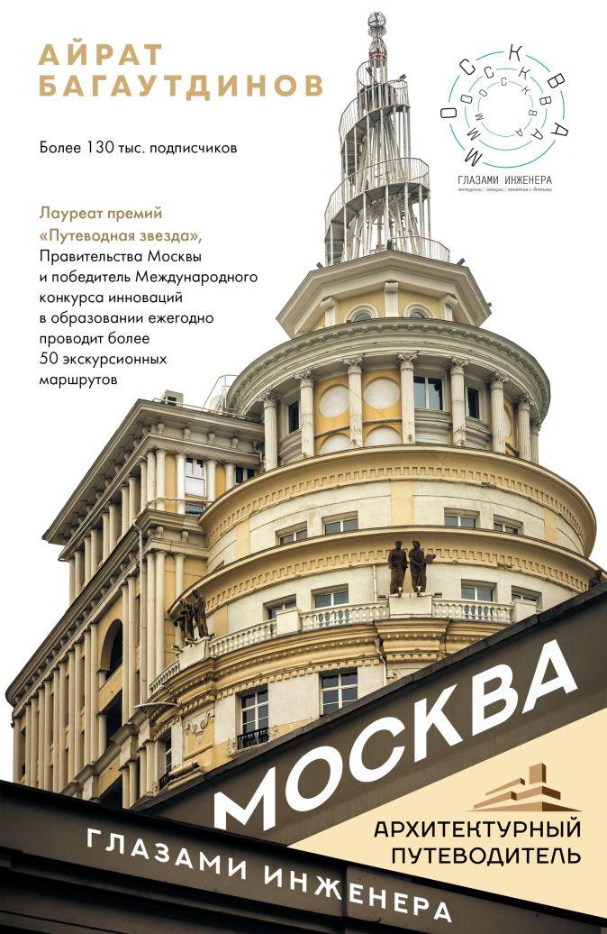 Айрат Багаутдинов - Москва глазами инженера обложка книги