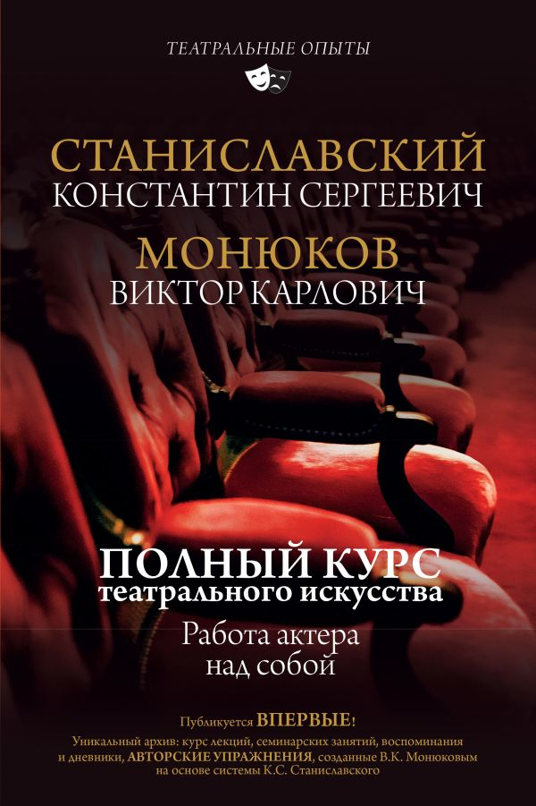 Полный курс театрального искусства. Работа актера над собой ( Станиславский Константин Сергеевич, Монюков Виктор Карлович  )