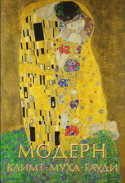 Модерн: Климт, Муха, Гауди - фото 1