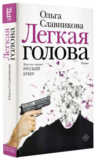 Славникова О.А. - Легкая голова обложка книги