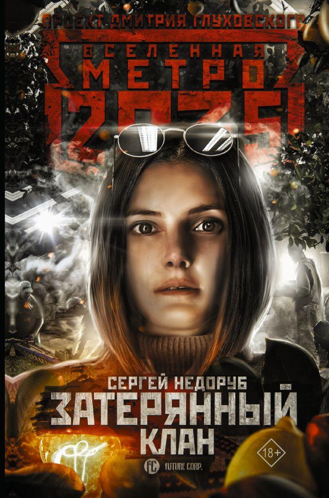 Сергей Недоруб - Метро 2035: Затерянный клан обложка книги