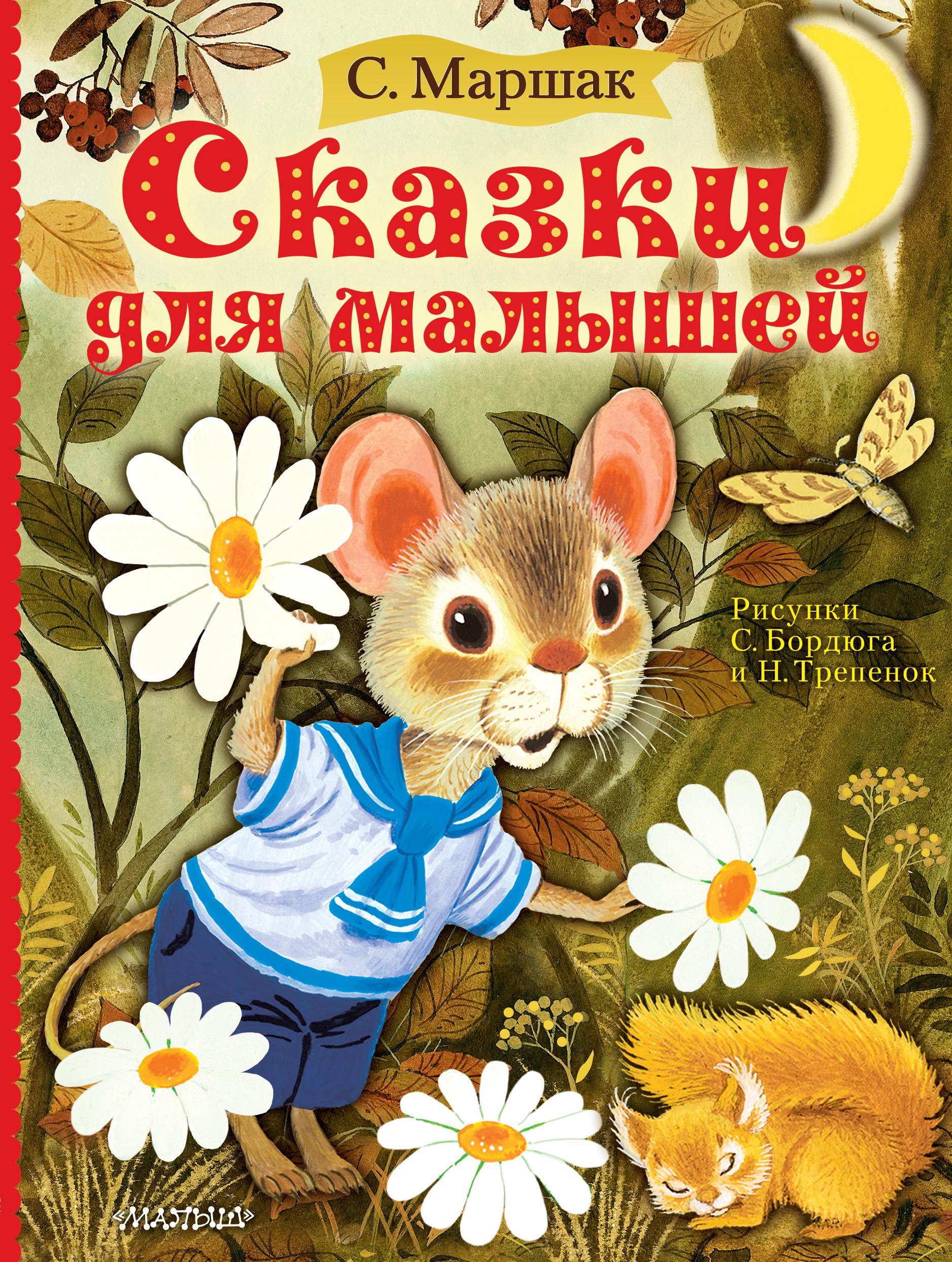 Маршак Самуил Яковлевич Сказки для малышей