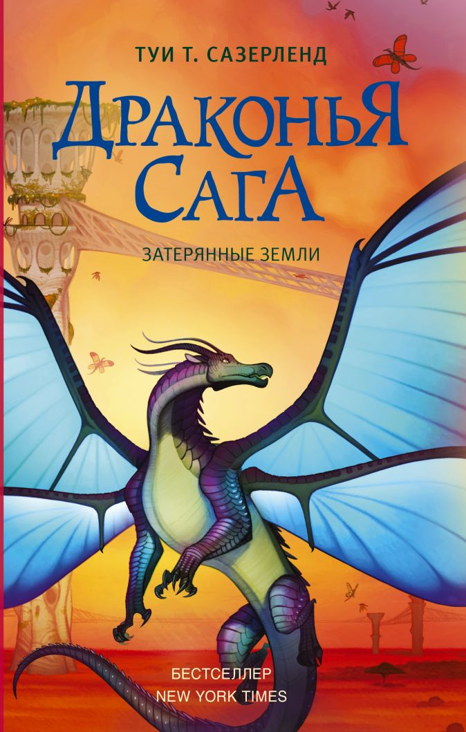 Туи Т. Сазерленд - Драконья сага. Затерянные земли обложка книги