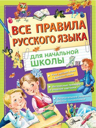 Фетисова М.С. - Все правила русского языка для начальной школы обложка книги